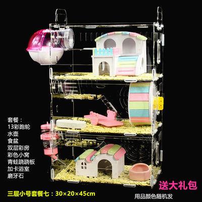 高档仓鼠笼子亚克力透明金丝熊大别墅单双层窝仓鼠笼玩具用品套餐