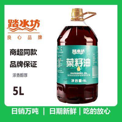 【踏水坊】非转基因纯香菜籽油五升桶不含胆固醇植物食用油5L