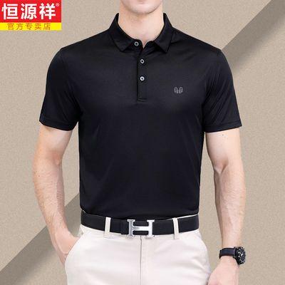 恒源祥桑蚕丝短袖t恤男2020夏季新款宽松中老年纯色polo衫男上衣