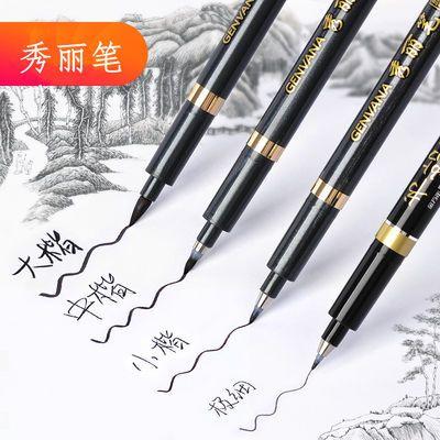 金万年秀丽笔软头书法笔钢笔式毛笔防软笔练字签字签名软尖小楷