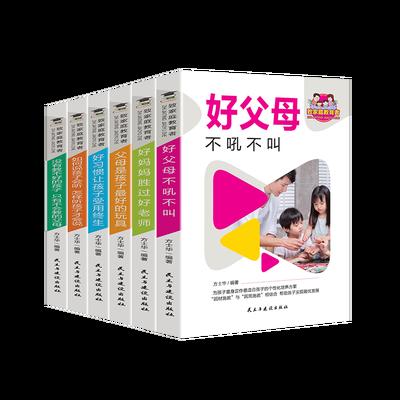 家庭教育全6册 好妈妈胜过好老师 好习惯让孩子受用终生育儿书籍