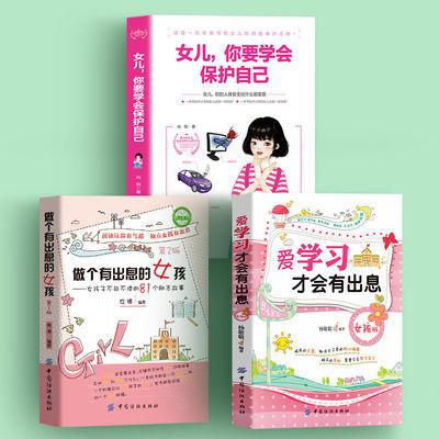 青春期女孩教育书籍爱学习才会有出息女儿你要学会保护自己