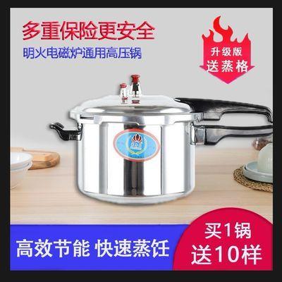 买一送十正品两用高压锅燃气压力锅电磁炉通用食品级安全防爆家用