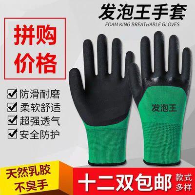 正品24双发泡手套劳保耐磨批发男女建筑工作防滑透气橡胶乳胶5双