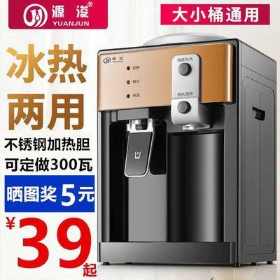 源浚新款饮水机 制冷制热热家用饮水机 宿舍寝室迷你小台式饮水机