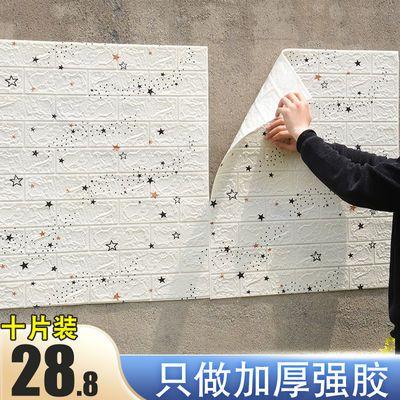 墙纸自粘3d立体墙贴防水防潮卡通星星温馨儿童房壁纸卧室隔音装饰