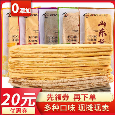 【4斤精品礼盒】舌尖上的中国上榜山东泰山手工小米杂粮软煎饼2斤