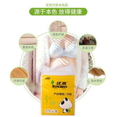 月子纸产妇卫生纸孕专用品产房刀纸产后排恶露产褥期专用本色纸巾