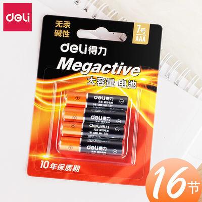 得力干电池5号7号碱性蓄电池儿童玩具大容量AA无汞环保办公用品