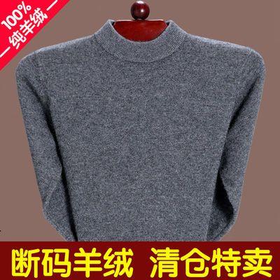 冬季羊绒衫男半高领纯色打底针织毛线衣圆领中老年爸爸装宽松大码