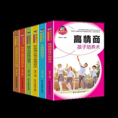 家庭教育艺术全6册 高情商孩子培养术 正面管教孩子 育儿书籍抖音