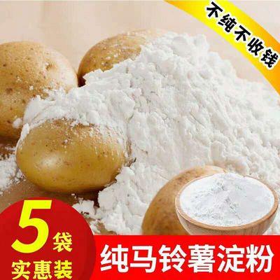 纯马铃薯淀粉食用勾芡粉土豆粉太白粉水晶饺子粉200g土豆淀粉批发