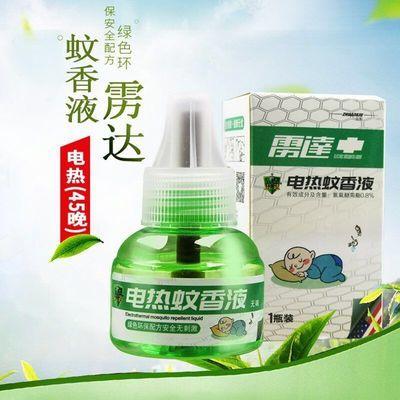 【抢购价】电蚊香液套装送加热器家用孕妇婴儿驱蚊无味型灭蚊香水