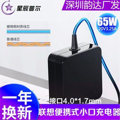 适用ThinkPad联想笔记本电脑充电器60W/90W电源适配器线