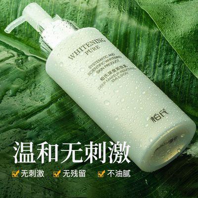 柏氏深层卸妆乳210ML深度清洁卸妆油脸部眼部温和卸妆水专柜正品