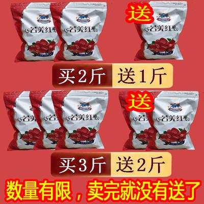 【买3斤送2斤】新疆若羌红枣批发1斤5斤特级干红枣灰枣子零食煲汤