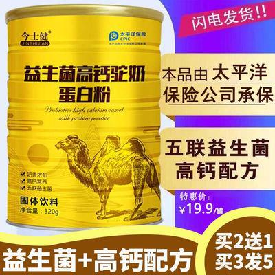 买2发3罐高钙配方益生菌骆驼奶粉蛋白粉成人儿童老年人无蔗糖320g