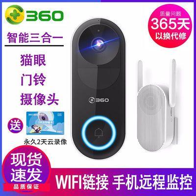 360智能可视门铃无线家用电子猫眼摄像机wifi高清夜视远程摄像头