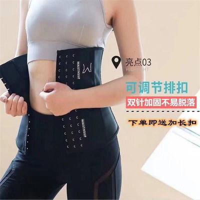 热卖畅销隐形版6.0运动收腹带束腰塑身衣健身美体减肥产后瘦身减