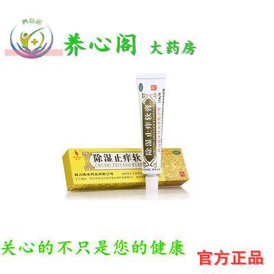 旋美 天联 除湿止痒软膏 20g 清热祛风止痒亚急性湿疹