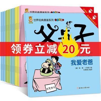 父与子彩图注音正版全集15册小学生漫画书一二年级正版经典漫画书