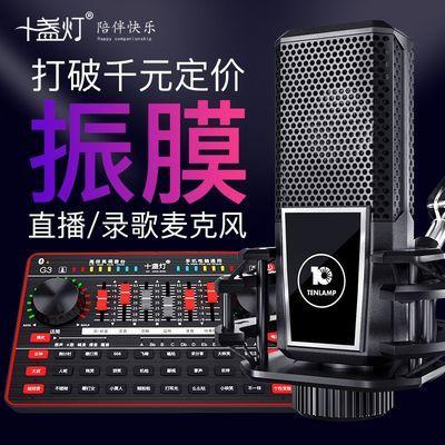 十盏灯L8专业直播声卡套装手机电脑通用变声器快手麦克风k歌神器