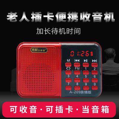 先科可充电式小型收音机播放器念佛机智能新款老年人多功能小音箱