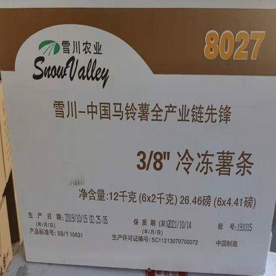 薯条雪川农业粗薯条38冷冻2kg薯条细薯条麦肯蓝威薯条小吃包邮