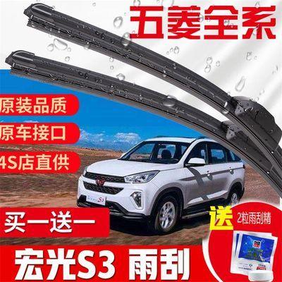 五菱宏光S3雨刮器专用无骨雨刷器原装雨刷片汽车前窗胶条原装配件