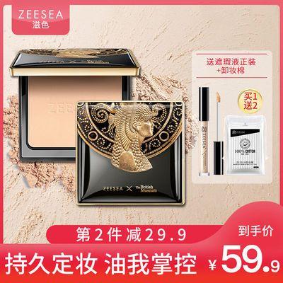 【买一送二】埃及蜜粉饼ZEESEA滋色定妆持久控油防水修容女晚安粉