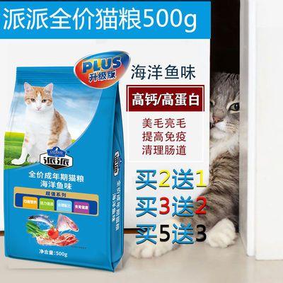 【全价猫粮】派派猫粮鱼味猫粮成猫英短猫粮食孕老年幼去毛球500g