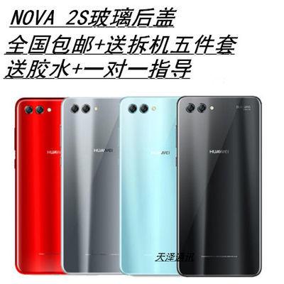 适用于华为NOVA2S后盖 电池盖 HWL-AL00手机外壳背壳背盖背屏后屏