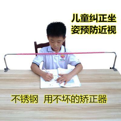 儿童坐姿矫正器不锈钢支架小学生防近视神器写字纠正姿势视力保护
