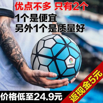 正品耐磨西甲欧冠世界杯足球5号成人4号小学生儿童青少年训练真皮