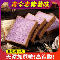 张阿庆黑麦全麦面包整箱切片吐司营养早餐代餐食品无蔗糖饱腹刷脂