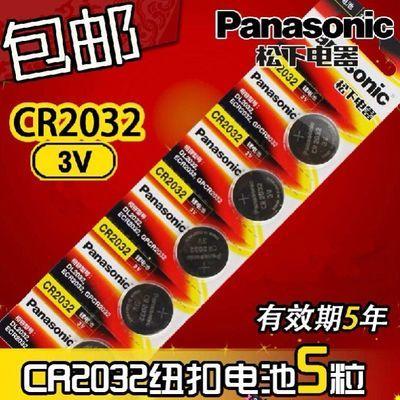 原装正品松下CR2032 2025纽扣电池 小米遥控器汽车主板3V锂电池