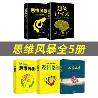 正版书籍思维导图思维风暴逻辑思维逆转思维超级记忆术逻辑学书籍