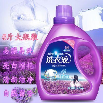 5斤大瓶装洗衣液机洗手洗双用型薰衣草香无荧光剂低泡2.5kg家庭装