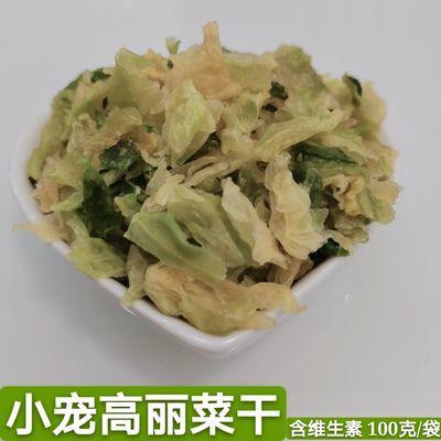 兔子蔬菜干龙猫零食荷兰猪仓鼠辅食宠物兔高丽菜豚鼠兔兔卷心菜干