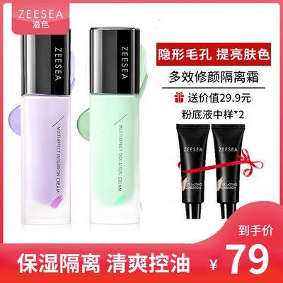 买一送二丨ZEESEA滋色隔离霜保湿学生平价好用的打底遮瑕妆前乳