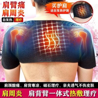 护肩保暖睡觉男女护肩膀坎肩周炎膏药空调房运动肩托自发热夏薄款
