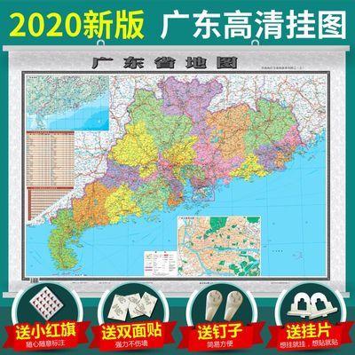 2020全新版 广东省挂图分省地图哑光覆膜 防水 高清 家庭 办公 学
