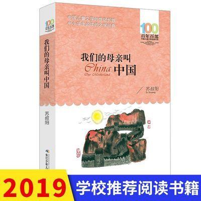 我们的母亲叫中国   三年级课外推荐阅读 学校老师特指定阅读书籍