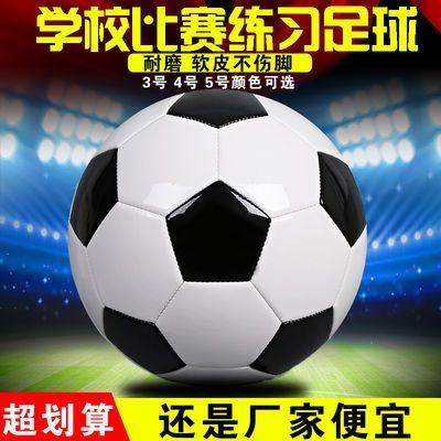 【学校指定校园足球】中小学生儿童成人训练足球防爆耐磨比赛足球