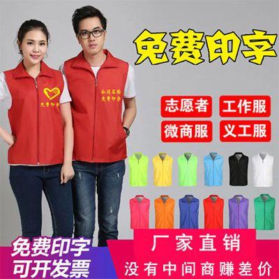 定制志愿者马甲定做地推广告马甲帽子团体工作服义工宣传印字logo