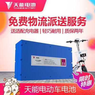 天能锂电池48v12ah三元锂离子电瓶车电瓶
