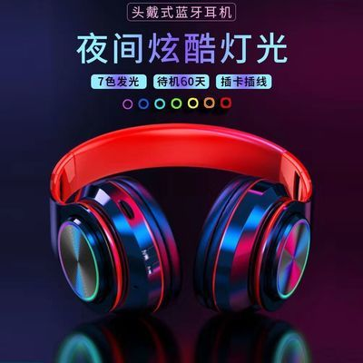 炫彩发光蓝牙耳机头戴式无线重低音oppo华为vivo手机运动耳麦通用
