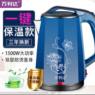 万利达电热水壶保温家用大容量电水壶智能全自动 304不锈钢烧水壶