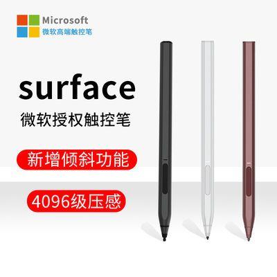 【微软认证】触控笔surface pro/go/bookpen触屏笔4096压感手写笔