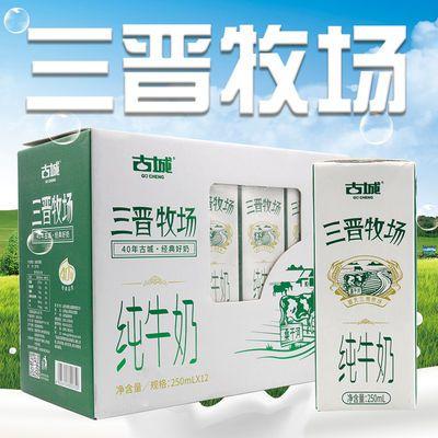 山西特产 古城纯牛奶整箱三晋牧场生牛乳250mlX12盒礼盒装 送礼